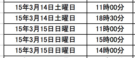 スクリーンショット 2015-03-13 13.41.00