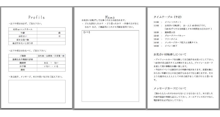 田原婚活BBQの用紙