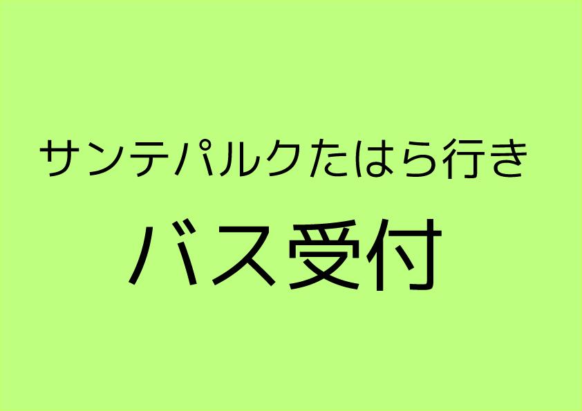 サンテパルク田原バス受付