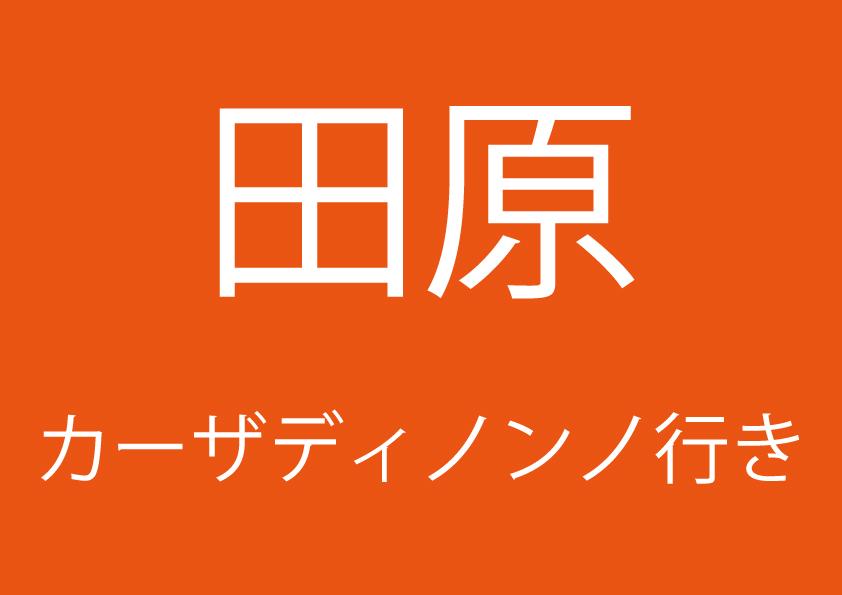 田原カーザディノンノ行き