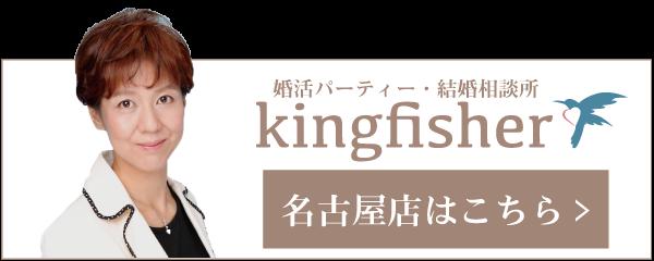 キングフィッシャー名古屋店