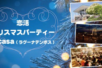 恋活婚活クリスマスパーティー