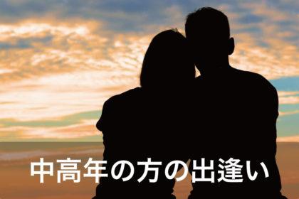 中高年の婚活パーティー 豊橋